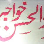 Malik Al Shuaraa Tootee-e-Hind Abu Alhasan Khwaajah Hazrat Amir Khusrau